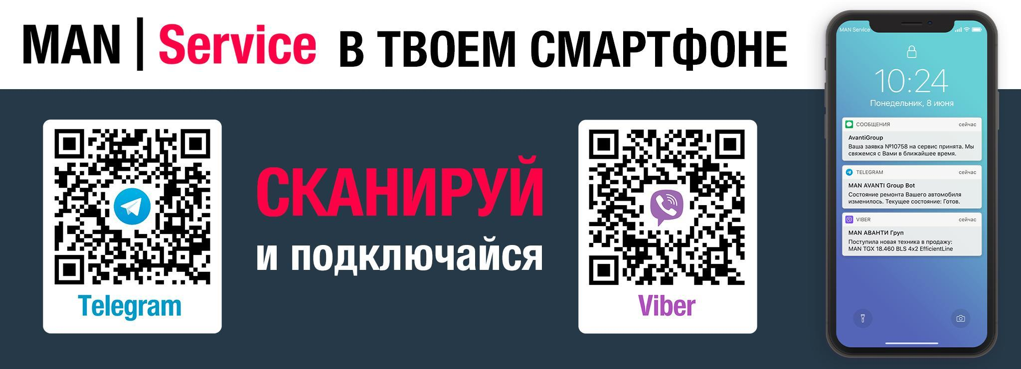 MAN Service в Telegram и Viber