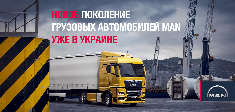 Новое поколение грузовых автомобилей MAN уже в Украине